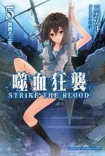 噬血狂襲 (5)(小說)