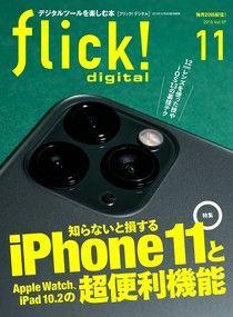 flick! 2019年11月號 Vol.97 【日文版】