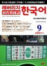 槓桿韓國語學習週刊第9期