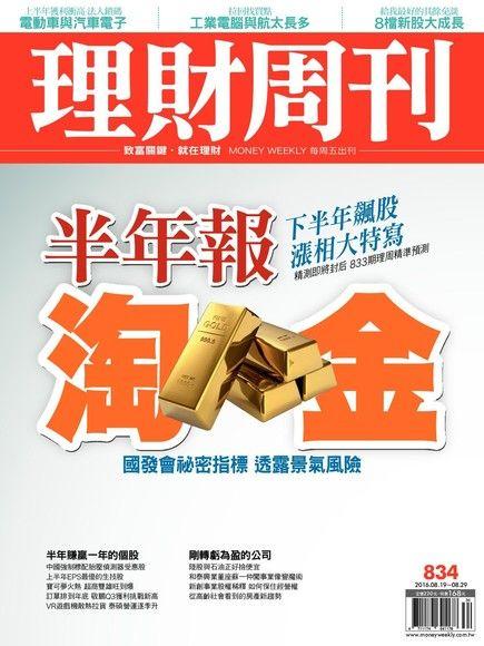 理財周刊 第834期 2016/08/19