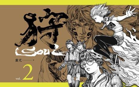 狩SOUL Vol.2