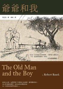 爺爺和我【六十年暢銷經典版】