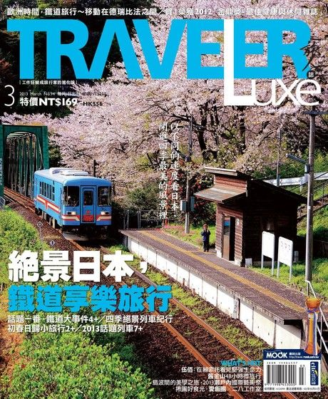 TRAVELER luxe旅人誌 03月號/2013 第94期