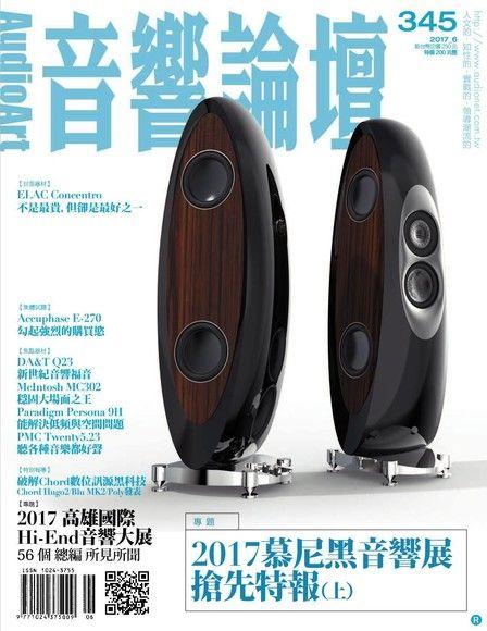 Audio Art 音響論壇 06月號/2017 第345期