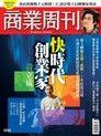 商業周刊 第1595期 2018/06/06