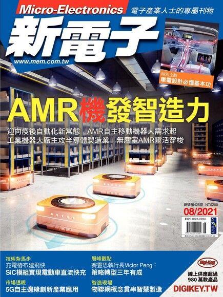 新電子科技雜誌 08月號/2021 第425期
