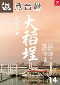 欣台灣走走系列No. 14:走走台北 大稻埕