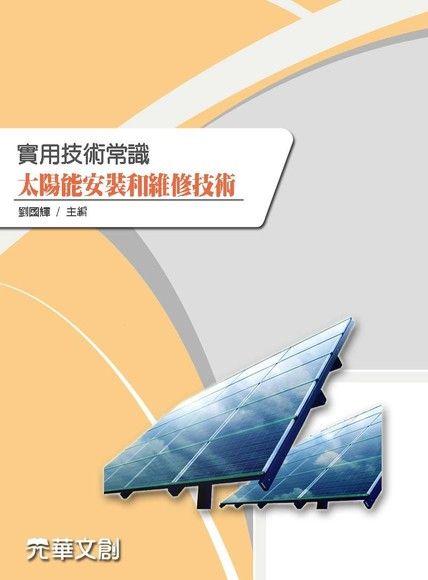 實用技術常識太陽能安裝和維修技術