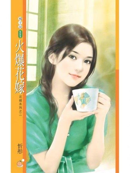 火爆花嫁【花嫁系列之二】