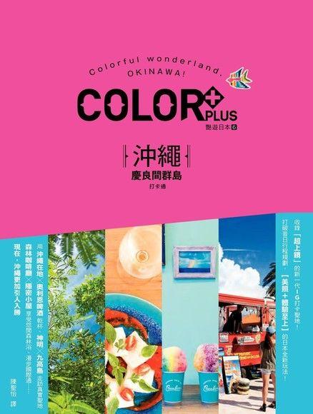 沖繩打卡通:艷遊日本6