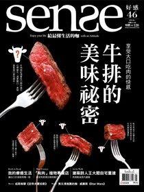 Sense好感 01月號/2016 第46期