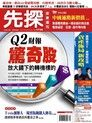 先探投資週刊 1736期 2013/07/26