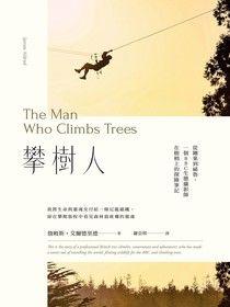 攀樹人:從剛果到祕魯,一個BBC生態攝影師在樹梢上的探險筆記