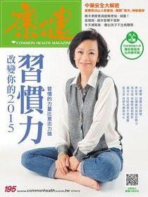 康健雜誌 02月號/2015 第195期