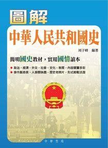 圖解中華人民共和國史