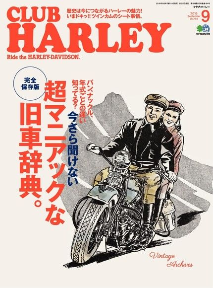 CLUB HARLEY 2016年9月號 Vol.194【日文版】