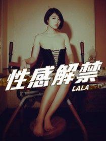 性感解禁-LALA