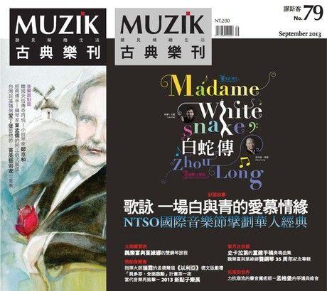 MUZIK古典樂刊 09月號/2013 第79期