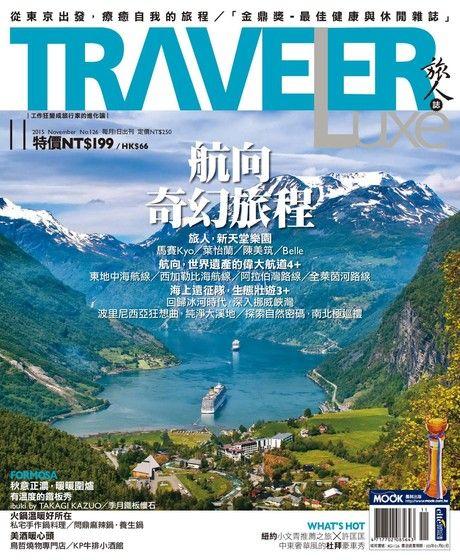 TRAVELER luxe旅人誌 11月號/2015 第126期