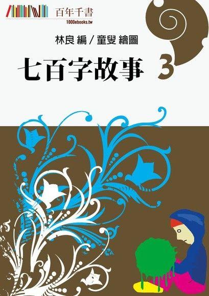 七百字故事(三)
