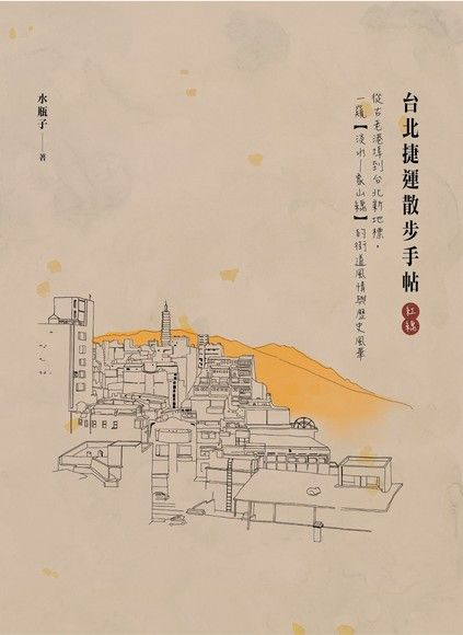 台北捷運散步手帖(紅線)