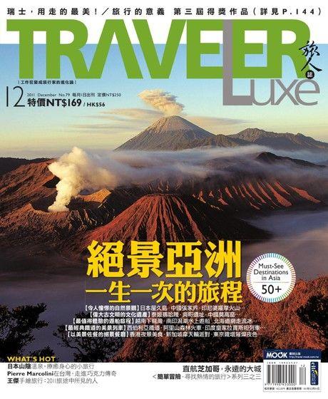 旅人誌 12月號/2011 第79期