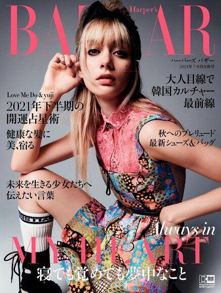 Harper's BAZAAR 2021年07、08月合刊號【日文版】