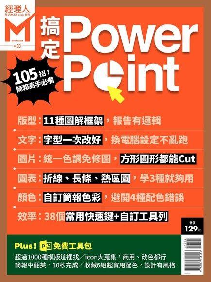 經理人特刊:搞定Power point 105招!高手必備