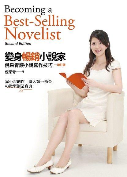 變身暢銷小說家(增訂版)
