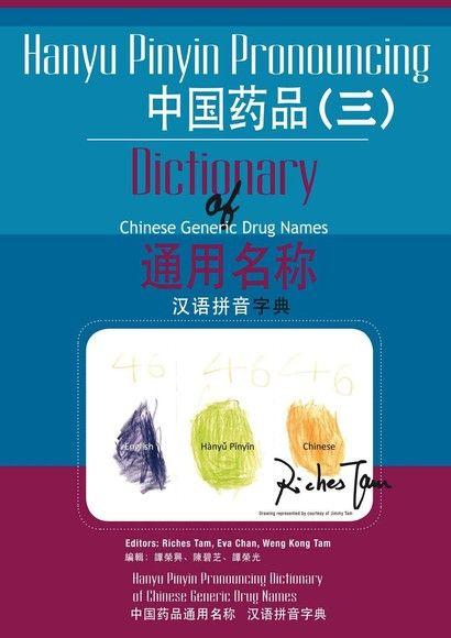 中國藥品通用名稱漢語拼音字典(三)