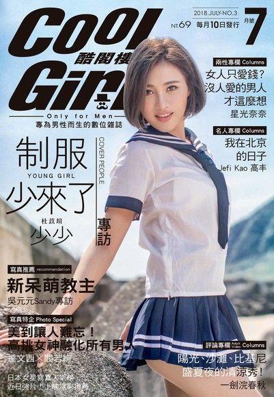 COOL GIRL VOL.3 2018年7月號