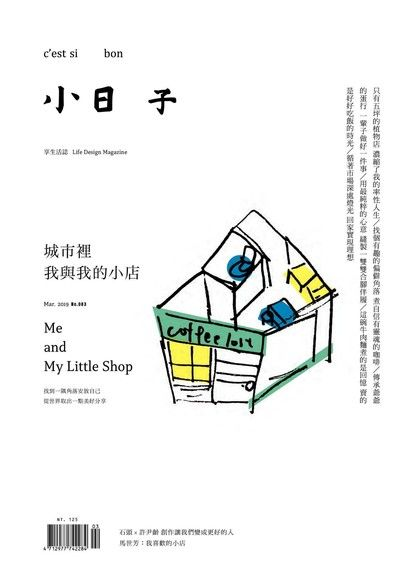小日子享生活誌03月號/2019第83期