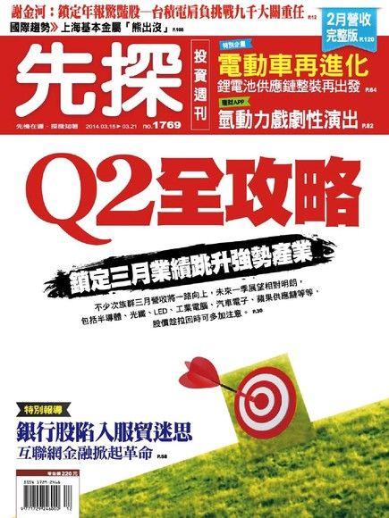 先探投資週刊 1769期 2014/03/14