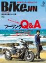 BikeJIN/培倶人 2018年3月號 Vol.181 【日文版】