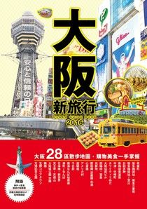 大阪新旅行
