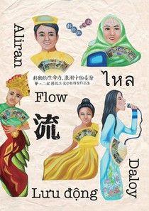 流:流動的生命力,浪潮中臺灣