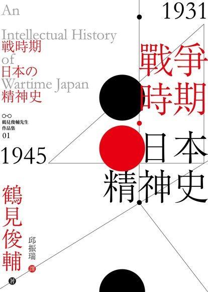 戰爭時期日本精神史1931-1945年