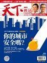 天下雜誌 第555期 2014/09/03