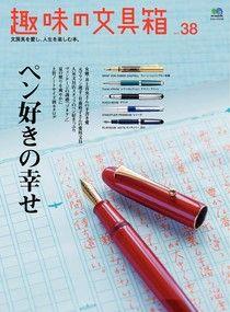 趣味的文具箱 Vol.38【日文版】