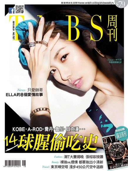 TVBS周刊 第757期 本刊