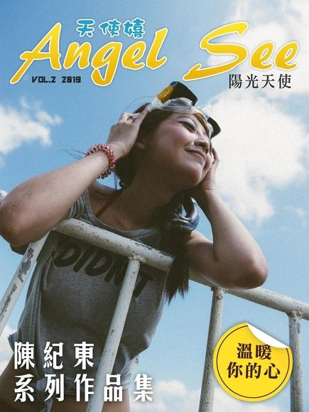 Angel See-Vol.02 【陽光天使】