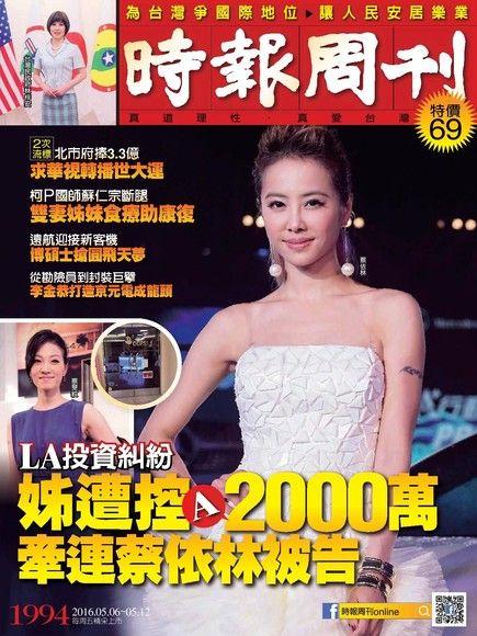 時報周刊 2016/05/06 第1994期 【發燒新聞】