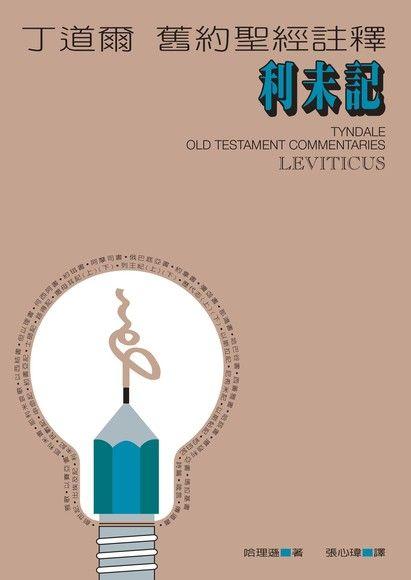 丁道爾舊約聖經註釋——利未記(數位典藏版)