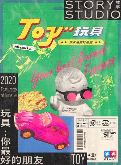 【故事StoryStudio】玩具,你永遠的好朋友