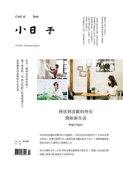小日子享生活誌2月號/2017第58期