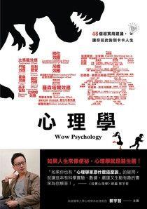 哇賽!心理學