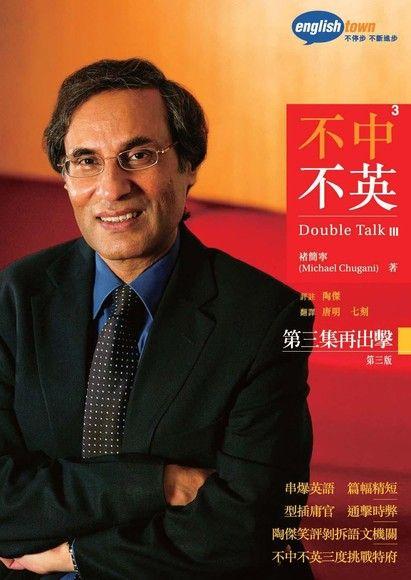 不中不英:Double Talk3