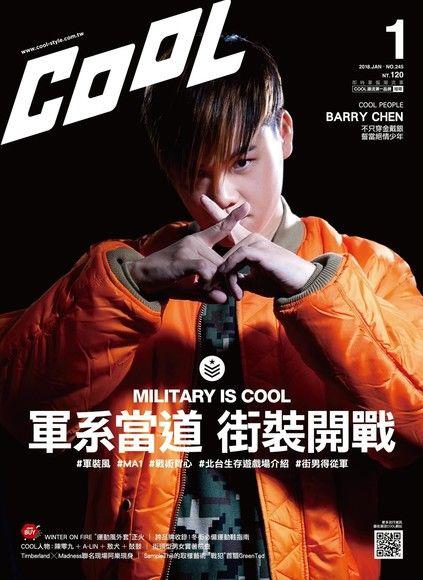 COOL流行酷報 01月號/2018 第245期