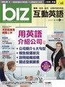 biz互動英語 12月號/2018 第180期