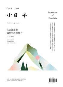 小日子享生活誌06月號/2019第86期